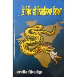 sikh stories in punjabi pdf